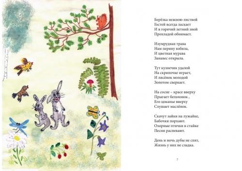 Рассказы для детей - разворот с иллюстрацией