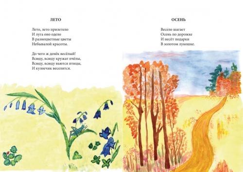 Рассказы для детей - разворот с двумя иллюстрациями