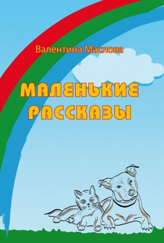 Рассказы для детей - обложка