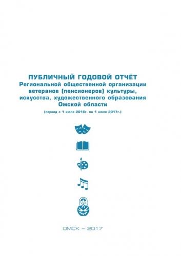 Пример годового отчета - титульный лист