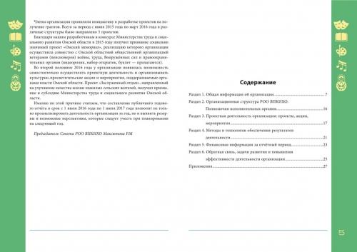 Пример годового отчета - разворот с содержанием