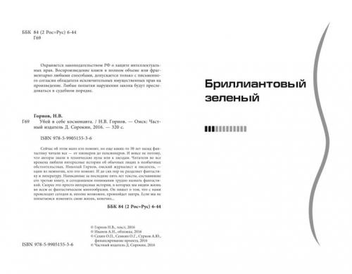 gornov-zel-03