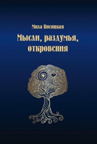 Оформление сборника стихов - обложка
