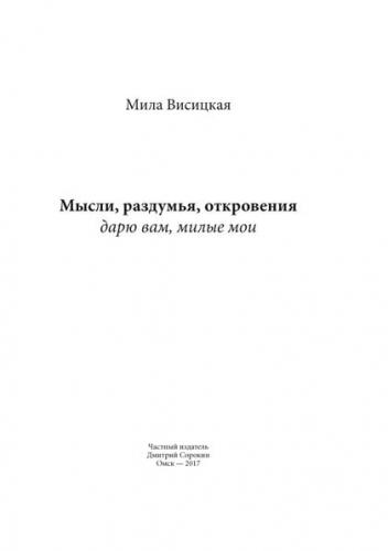 Оформление сборника стихов - титул