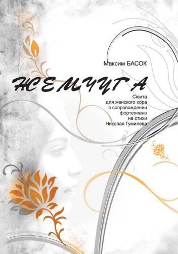Пример нотного издания обложка