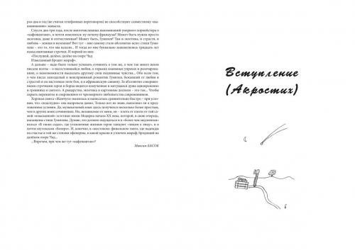 Пример нотного издания шмуцтитул
